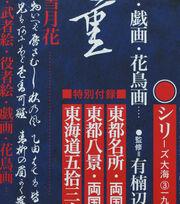 "Alexander Henry Cotton Fabric 44""-Hosomichi Kanji Tea, , hi-res"