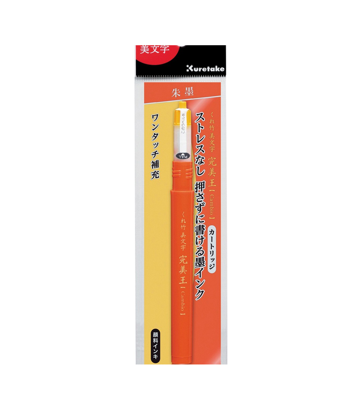 Kuretake Bimoji Cambio Brush Pen-Vermillion, Medium Brush Tip